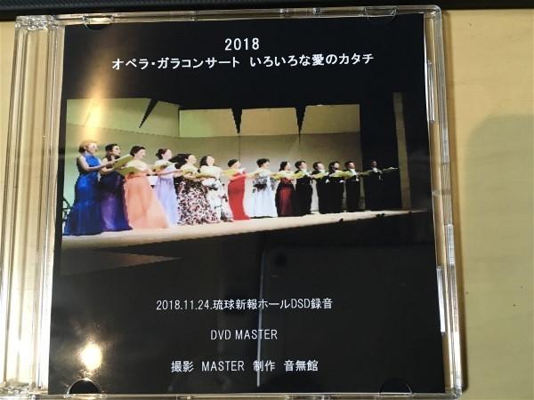 DVD MASTER完成_e0166355_05345813.jpg