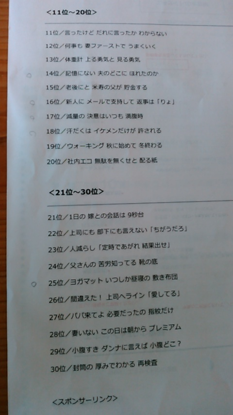 サラリーマン川柳_a0117168_11282184.jpg