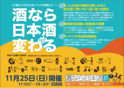 酒なら日本酒_f0134268_12105474.jpg