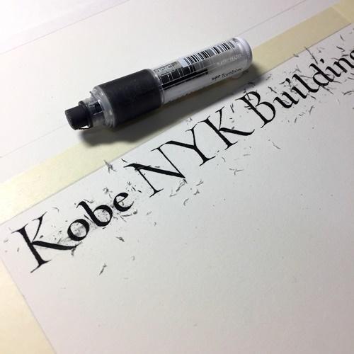 雪11月号表紙絵 神戸日本郵船ビル&マルティン・ルターの言葉_b0165872_21143298.jpg