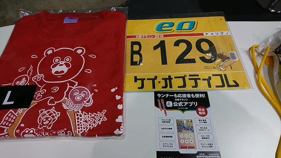 大阪マラソン走ってきます!_c0105280_05434330.jpg