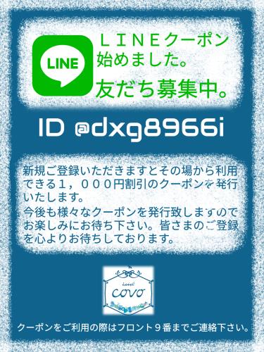LINEお友達強化中です☆_e0364685_14572634.png