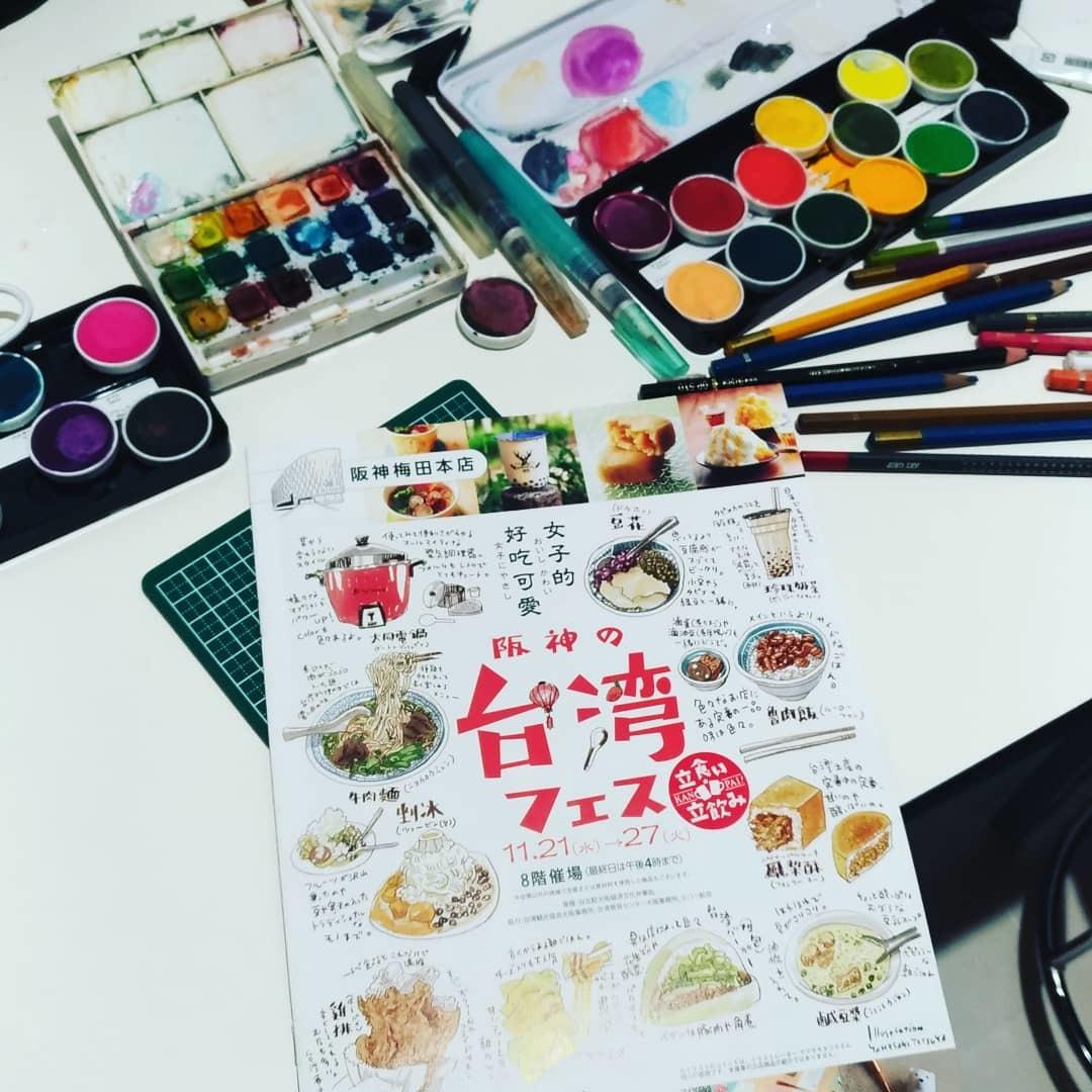 阪神の台湾フェス!_e0022403_11513919.jpg