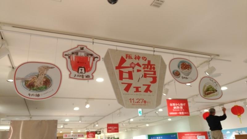 阪神の台湾フェス!_e0022403_11535787.jpg