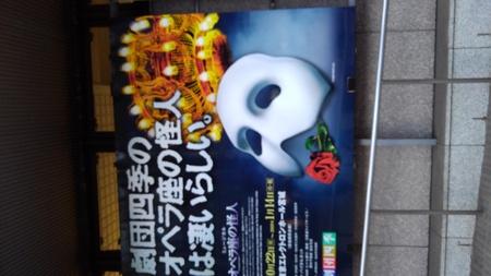 劇団四季のオペラ座の怪人を見てきました。_d0026905_15274360.jpg