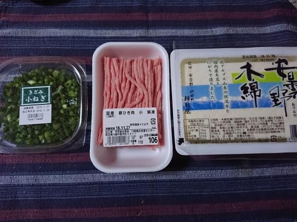 11/25 新宿中村屋  鮮烈な辛さ、しびれる麻婆豆腐_b0042308_06141150.jpg