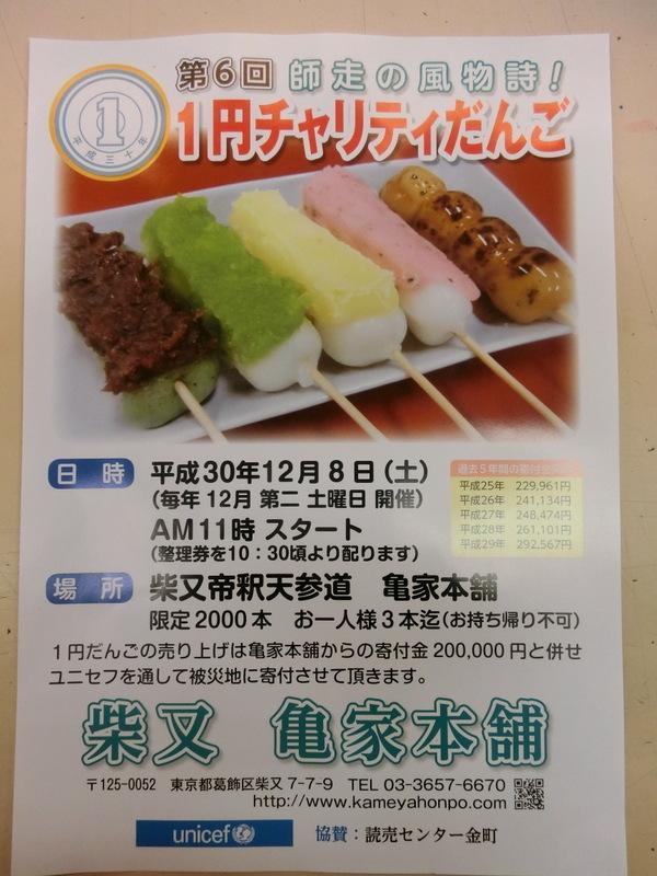 12月8日(土)1円チャリティ当日_d0278912_01270743.jpg