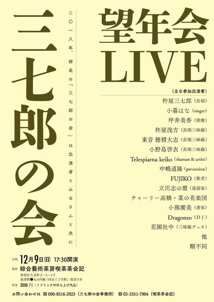 12月9日 三七郎の会望年会LIVE_c0146817_16342790.jpeg