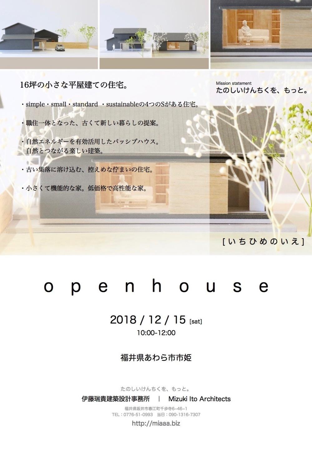 12/15(土)に福井県あわら市市姫にてオープンハウス(建築内覧会)を開催致します。パッシブハウス_f0165030_16371584.jpg