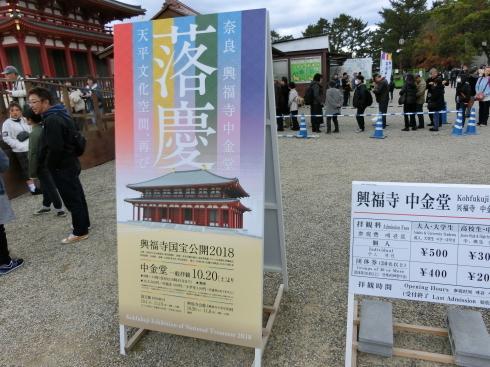 興福寺中金堂_d0085634_12194324.jpg