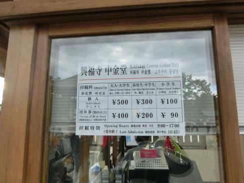 興福寺中金堂_d0085634_12201025.jpg