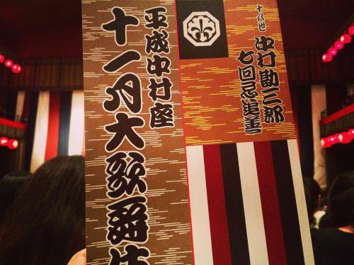平成最後の『平成中村座』千穐楽へ_d0011635_17221286.jpg