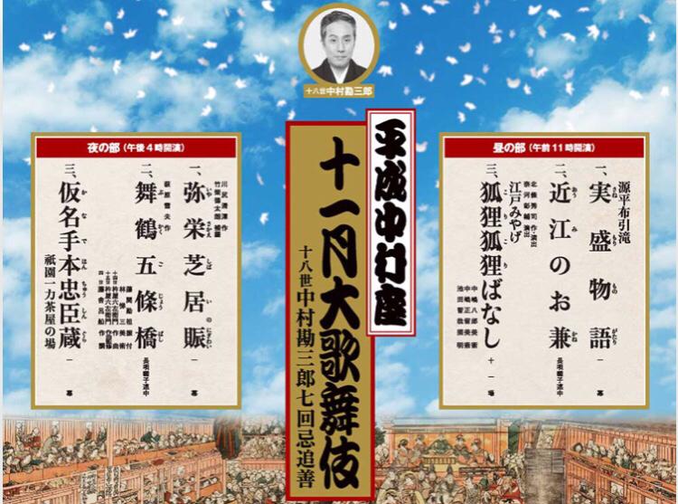 平成最後の『平成中村座』千穐楽へ_d0011635_17224774.jpg