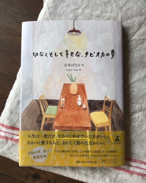 2018年11月「青と夜ノ空セレクト便」で送った本の紹介2_c0328441_15224824.jpg