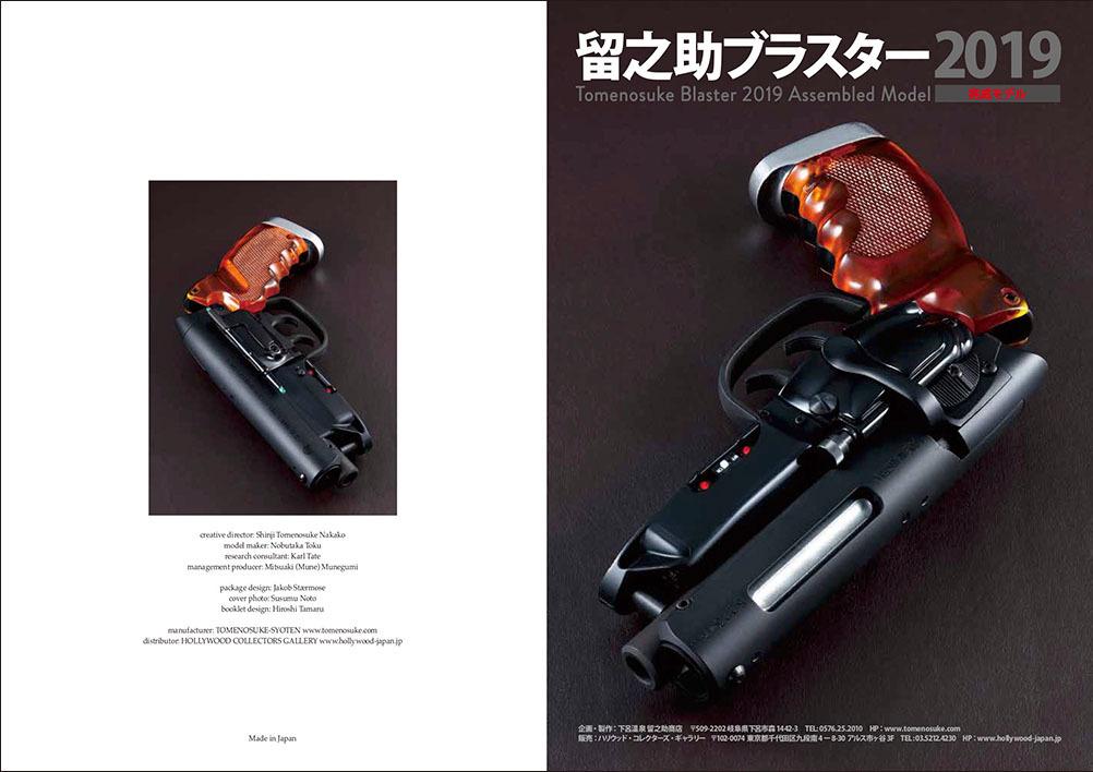 留之助ブラスター2019、東京コミコンで数量限定先行発売 - その2_a0077842_17175602.jpg
