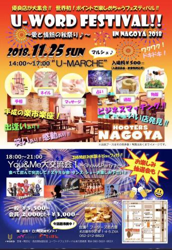 名古屋ユーワードフェスティバル_e0292546_23121932.jpg