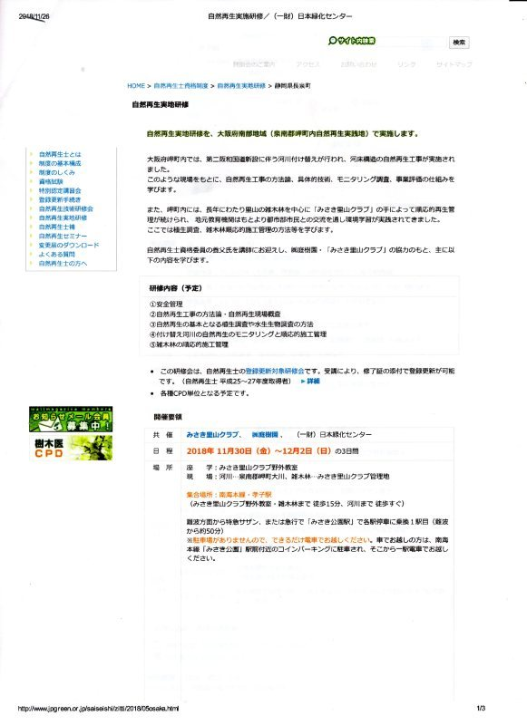 「自然再生実地研修」が 孝子の森で実施されます_c0108460_20570595.jpg