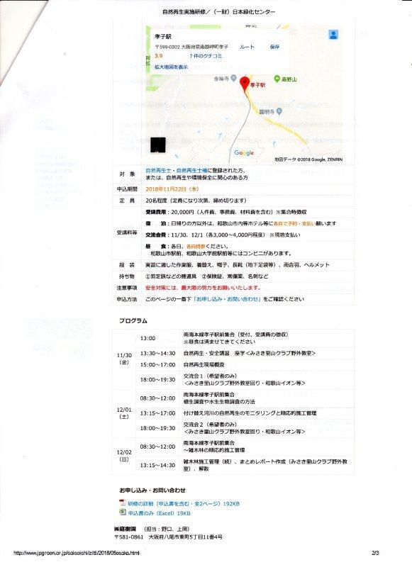 「自然再生実地研修」が 孝子の森で実施されます_c0108460_20571416.jpg