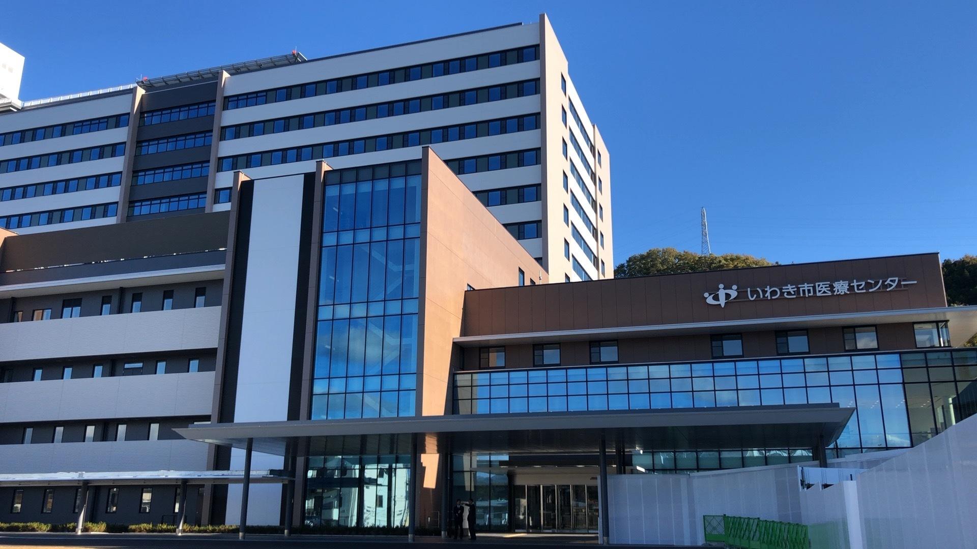 2018.11.23 いわき市医療センター完成記念祝賀会_a0255967_12152058.jpg