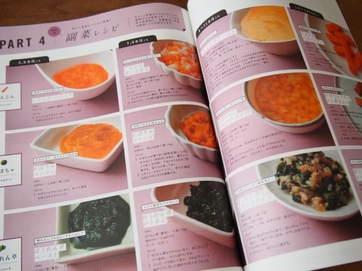 『ひよこクラブ』12月号 365日の離乳食レシピ_d0128268_19530556.jpg