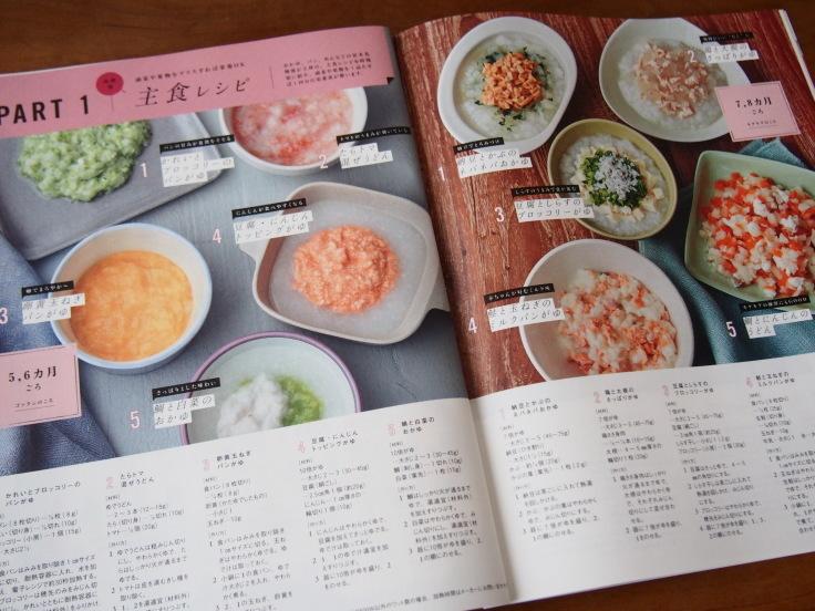 『ひよこクラブ』12月号 365日の離乳食レシピ_d0128268_19535698.jpg