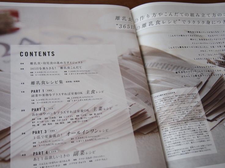 『ひよこクラブ』12月号 365日の離乳食レシピ_d0128268_19545677.jpg