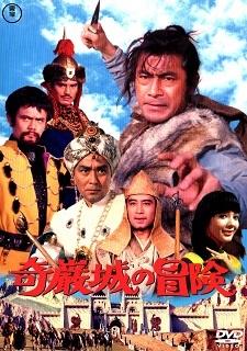 『奇巌城の冒険』(1966)_e0033570_22332782.jpg