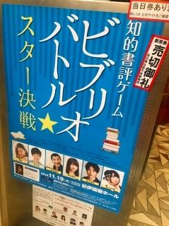 ビブリオバトル☆スター決戦『presenter』_a0087471_14043110.jpg