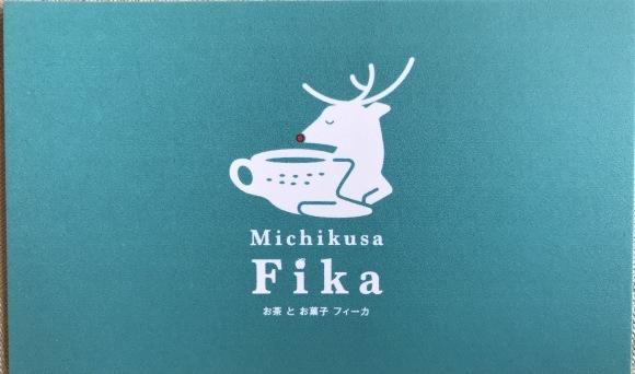 お茶とお菓子のカフェ FikaがOPENしまーす_b0168089_21094484.jpeg