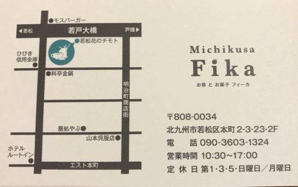 お茶とお菓子のカフェ FikaがOPENしまーす_b0168089_21285700.jpeg