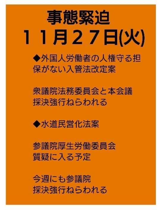 事態緊迫!出入国管理法改定案/水道民営化法案_e0094315_06182404.jpg