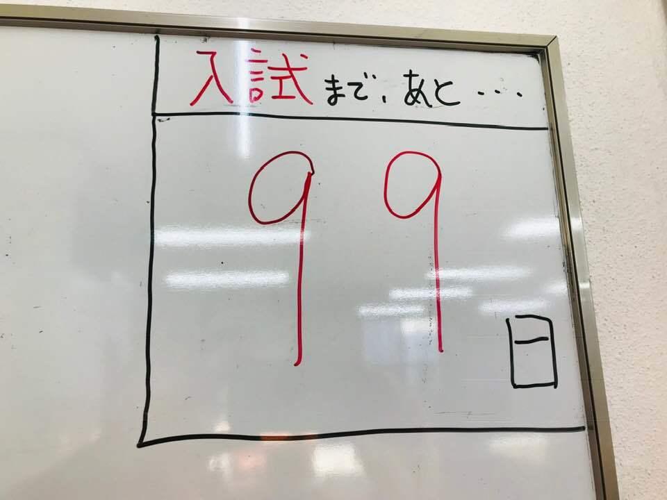入試まで、あと・・・_b0219726_16590006.jpg