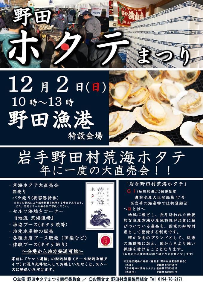 【お知らせ】12月2日は『野田村ホタテまつり』なのだ。_c0259934_15562979.jpg