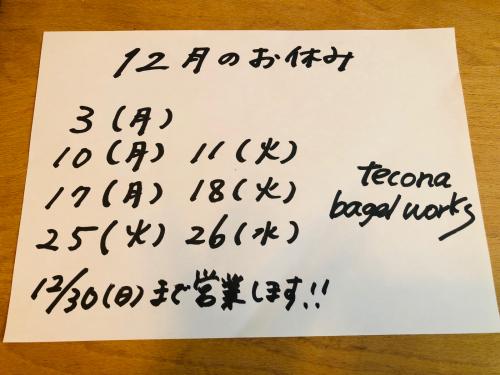 12月のお休み_c0195151_16371445.jpg