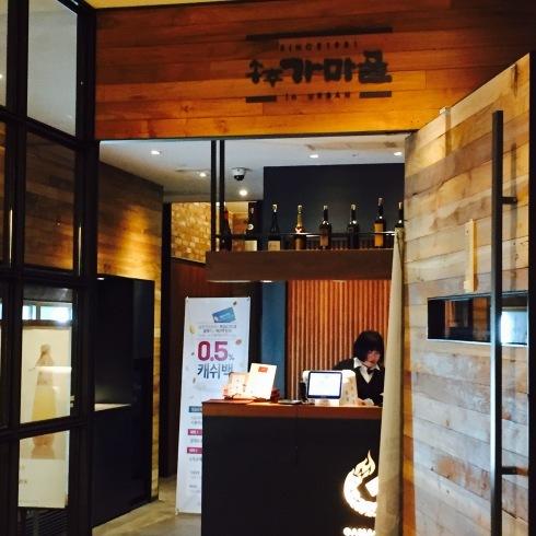 小学生連れソウル 5 夕食は絶品デジカルビ「ソンチュカマコル」_f0054260_21344887.jpg
