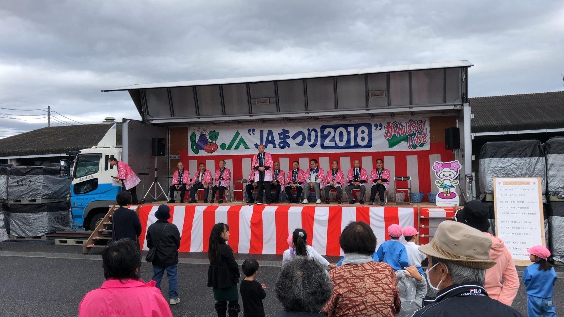2018.11.10〜11 JAまつり、大熊町ふるさと祭りほか_a0255967_13504002.jpg
