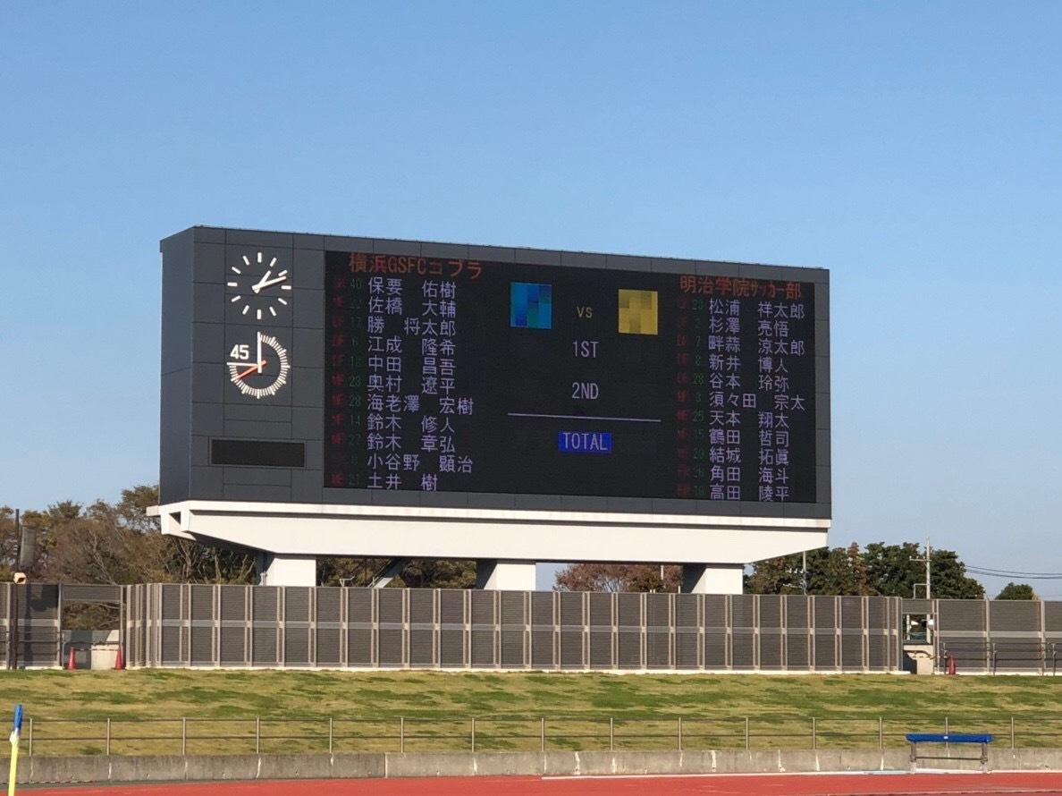 第20回相模原市サッカー協会長杯 決勝戦_a0109270_11154738.jpg