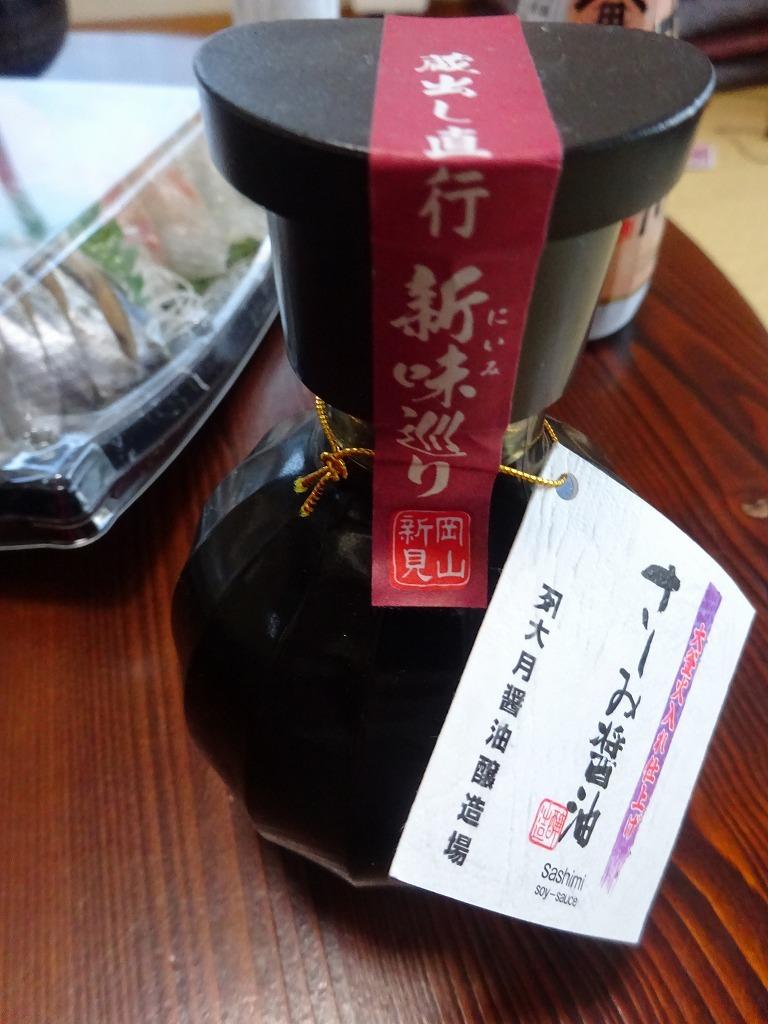 岡山県 大月醤油醸造場 甘露さしみしょうゆ_d0061678_19094674.jpg