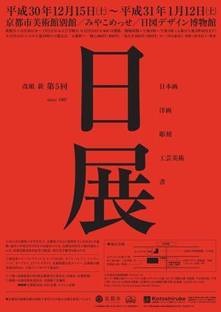 改組新第5回日展京都展_e0126489_16412998.jpg