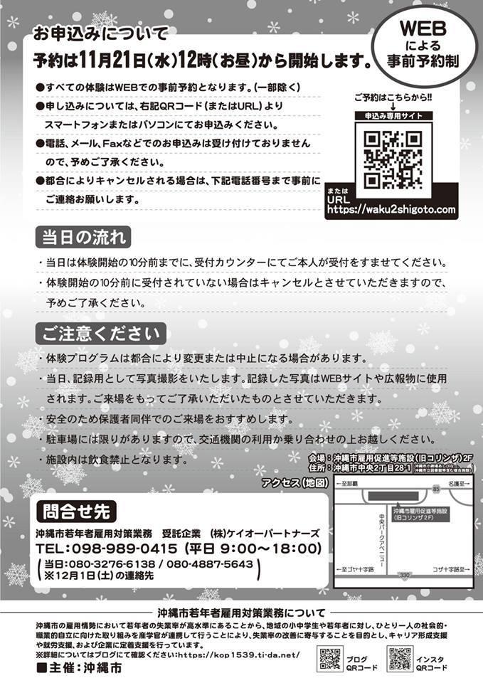 沖縄市おしごとワクワク体験 参加します_a0247891_11313643.jpg
