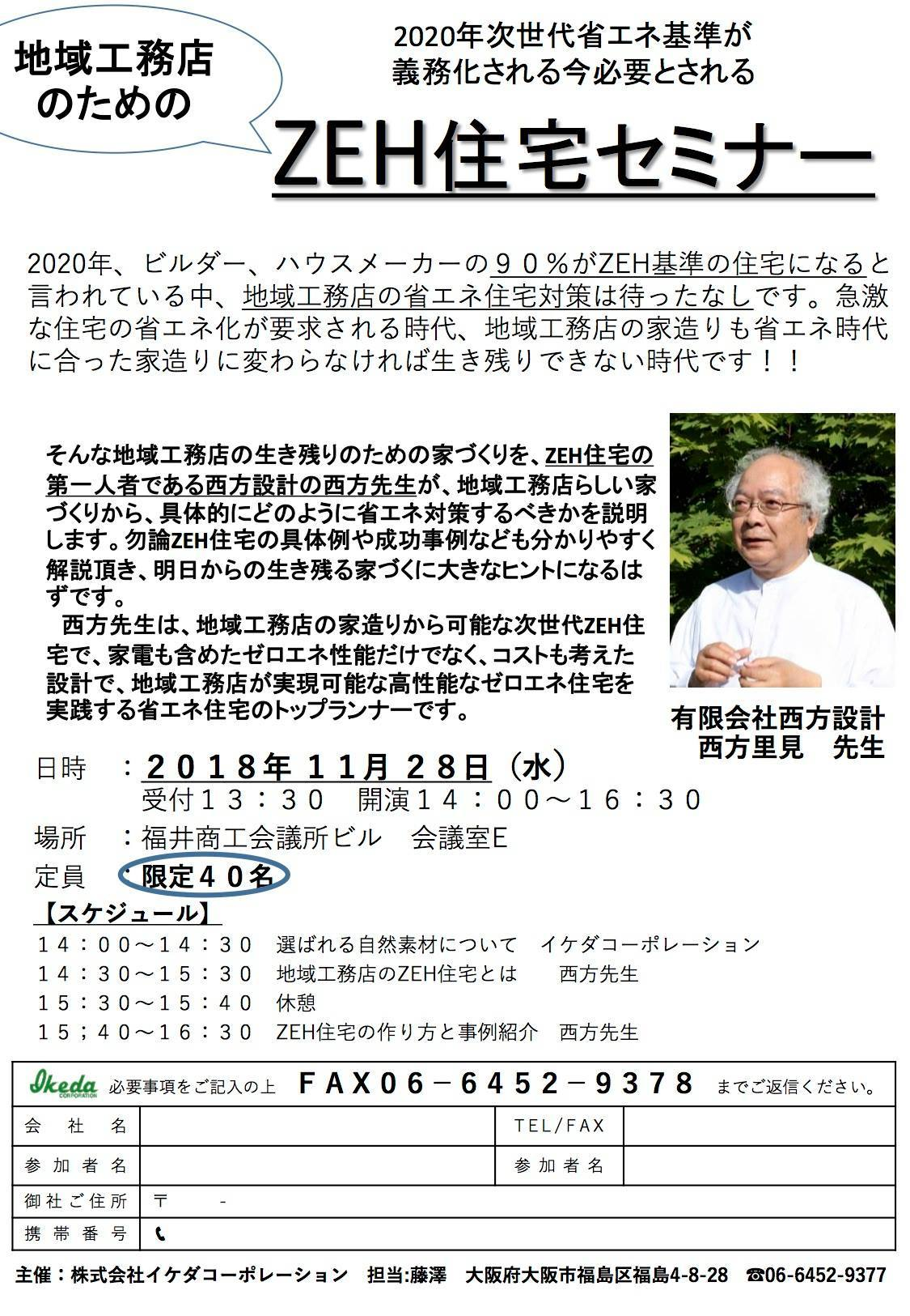 明日28日に福井で講師_e0054299_14164747.jpg