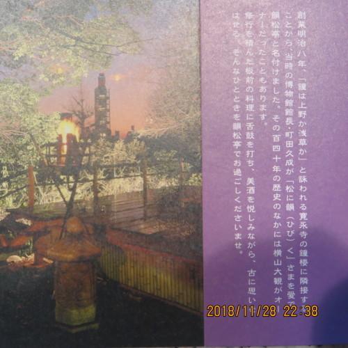 明治150年記念・日本を変えた「千の技術博」見学後の昼食は、韻松亭(上野公園内)で_c0075701_22331001.jpg