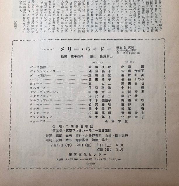 二期会通信 34年前_f0144003_13144189.jpg