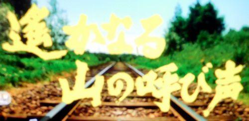 遙かなる山の呼び声(映画)_b0044404_20140296.jpg