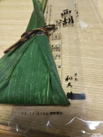 京都・和久傳の西湖・レンコン餅_f0316507_20410359.jpg