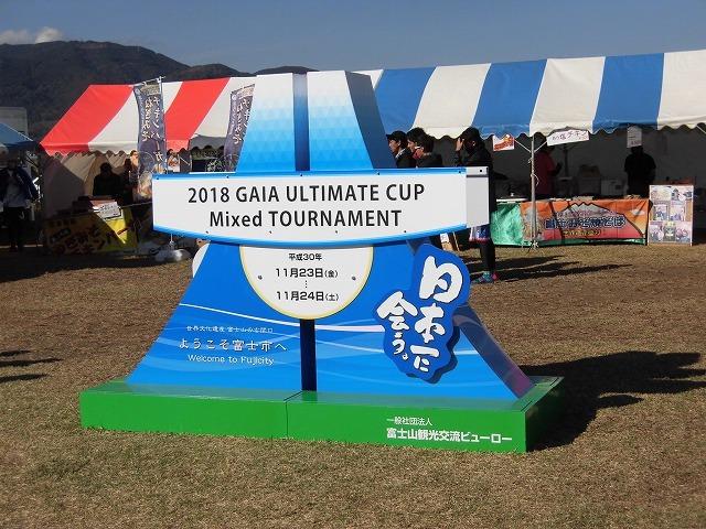 出場選手の食べ歩き企画「食べ歩きメット」も始まった富士市のスポーツ観光 アルティメットの「第14回ガイアカップ」_f0141310_07494644.jpg