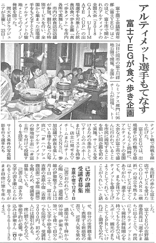 出場選手の食べ歩き企画「食べ歩きメット」も始まった富士市のスポーツ観光 アルティメットの「第14回ガイアカップ」_f0141310_07540387.jpg