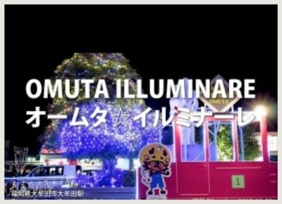 ◾️大牟田駅前のイルミネーションからみんなを笑顔に!_b0183113_08521056.jpg