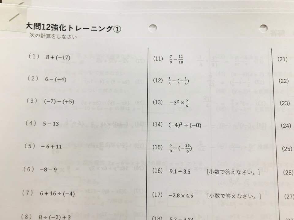 【数学】大問1・2_b0219726_17061196.jpg