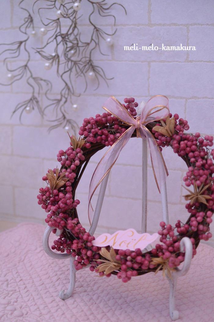 ◆ピンクペッパーベリーの簡単クリスマスリース♡_f0251032_08300998.jpg